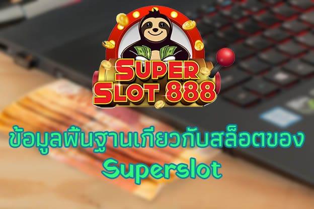 ข้อมูลพื้นฐาน Superslot