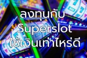 ลงทุนกับ Superslot