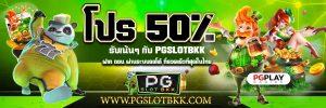 PGSLOTbkk