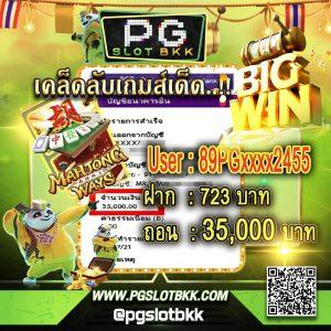 PG SLOT สล็อตแตกง่าย20212
