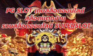 PG SLOT เกมสล็อตออนไลน์ สล็อตแตกง่าย รวมสล็อตออนไลน์ SUPERSLOT